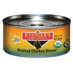 50103 ЭВАНДЖЕРС Organics Braised Chicken Dinner кон.д/КОШЕК Обед с тушеным Цыпленком 156гр*24