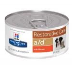HILLS (Хиллс) Диета консервы для собак и кошек A/D помощь при истощении 156г (США) 12шт