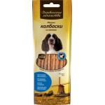 Деревенские лакомства 79711281 для собак Мясные колбаски из ягненка 7шт