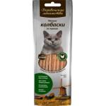 Деревенские лакомства 79711595 для кошек Мясные колбаски из курицы 8шт