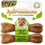 Зубочистики 73303785 Косточка для собак до 10кг с кальцием со вкусом Курицы 2шт